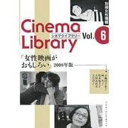 女性映画がおもしろい〈2008年版〉(別冊女性情報シネマライブラリー〈6〉) [単行本]