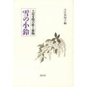 雪の小鈴―土屋文明の歌と植物