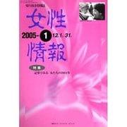 女性情報 2005年1月号 [単行本]