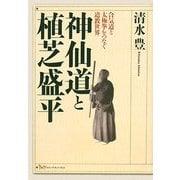 神仙道と植芝盛平―合気道と太極拳をつなぐ道教世界 [単行本]