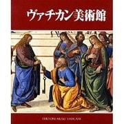 ヴァチカン美術館 日本版 [単行本]