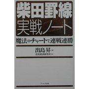 柴田罫線実戦ノート―魔法のチャートで連戦連勝 [単行本]