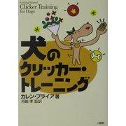 犬のクリッカー・トレーニング [単行本]