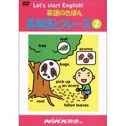 英語のきほん英単語とフレーズ 2[DVD]