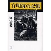 有明海の記憶 [単行本]