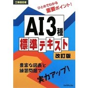 工事担当者AI3種標準テキスト 改訂版 [単行本]