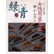 緑青 Vol.23-骨董 [全集叢書]