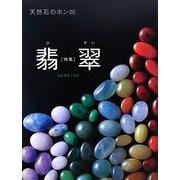 天然石のホン〈02〉特集:翡翠Jadeite [単行本]