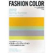 ファッションカラー 85号 2012年春夏号 [単行本]