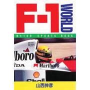 F1ワールド(MOTOR SPORTS BOOK) [単行本]