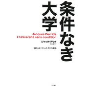 条件なき大学―附:西山雄二「ジャック・デリダと教育」 [単行本]
