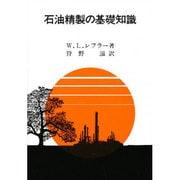 石油精製の基礎知識 [単行本]