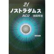21ノストラダムス〈NO.2〉 [単行本]