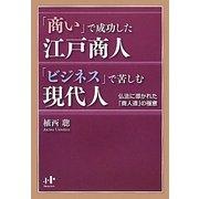 「商い」で成功した江戸商人「ビジネス」で苦しむ現代人―仏法に導かれた「商人道」の極意(Nanaブックス) [単行本]