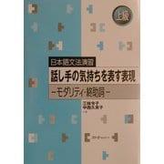 日本語文法演習 話し手の気持ちを表す表現―モダリティ・終助詞 上級 [単行本]