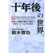 十年後の世界―地球人民総奴隷化の時代と世界システムの大革命 [単行本]