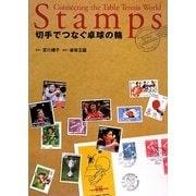 切手でつなぐ卓球の輪―Reiko Collection [単行本]