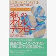 エドガー・ケイシーの癒しのオイルテラピー [単行本]
