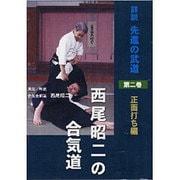 西尾昭二の合気道 第二巻 DVD