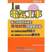 1級電気工事施工管理技術検定実地試験問題解説集 改訂第12版 [単行本]