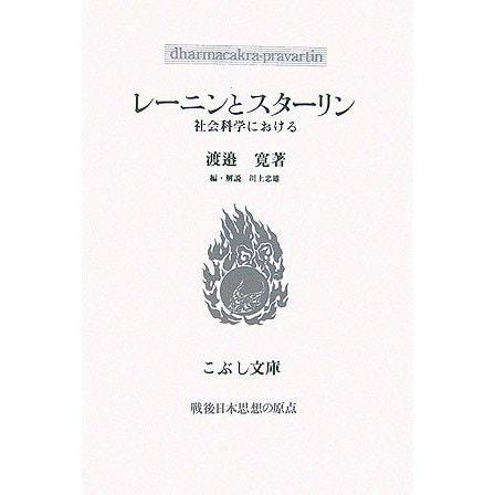 レーニンとスターリン―社会科学における(こぶし文庫) [単行本]