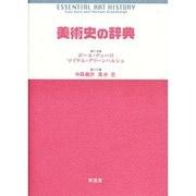 美術史の辞典 [単行本]