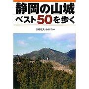 静岡の山城ベスト50を歩く [単行本]