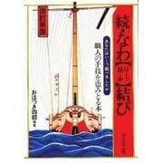 なわ結び 続 改訂新版-ロープ・紐・糸 [単行本]