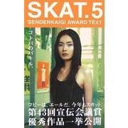 SKAT〈5〉SENDENKAIGI AWARD TEXT―コトバのバトル。 [単行本]