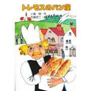トレモスのパン屋(くもんのおもしろ文学クラブ〈16〉) [全集叢書]
