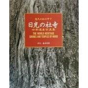 日光の社寺―悠久の杜の中で 世界遺産写真集 [単行本]