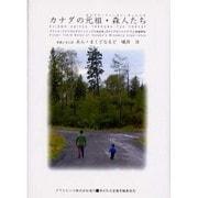 カナダの元祖・森人たち-グラシイ・ナロウズとホワイトドッグの先住民/「カナダのミナマタ?!」映像野帖(ASAHI ECO BOOKS 11) [単行本]