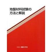 地盤材料試験の方法と解説 (全2巻) [単行本]
