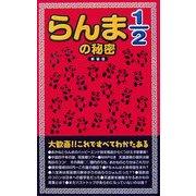 『らんま1/2』の秘密 新装版 [単行本]