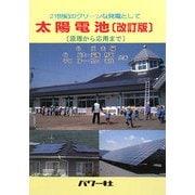 太陽電池―原理から応用まで 21世紀のクリーンな発電として 改訂版 [単行本]