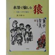 水墨で愉しむ猿―色紙・ハガキの描法 [単行本]