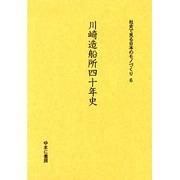 社史で見る日本のモノづくり 6 [全集叢書]