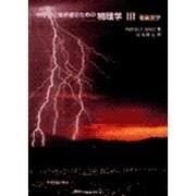 科学者と技術者のための物理学3 電磁気学 [単行本]