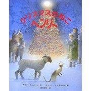クリスマスのねこへンリー(ねこのヘンリーシリーズ〈2〉) [全集叢書]