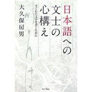 日本語への文士の心構え [単行本]