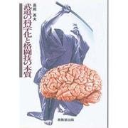 武道の科学化と格闘技の本質(武道論シリーズ〈第2巻〉) [単行本]