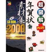 超図解PLUS 年賀状素材集〈2000年版〉(超図解PLUSシリーズ) [単行本]