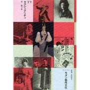 コレクション・モダン都市文化 23 [全集叢書]