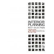 インテリアプランニング・ベストセレクション〈2010〉 [単行本]