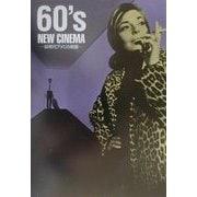 60年代アメリカ映画(E・Mブックス〈9〉) [単行本]