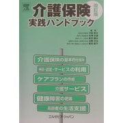 介護保険実践ハンドブック 改訂版 [単行本]