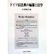 ドイツ民法典の編纂と法学 [単行本]