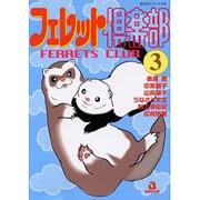 フェレット倶楽部 3(あおばコミックス 165 動物シリーズ) [コミック]