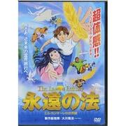 永遠の法[DVD]