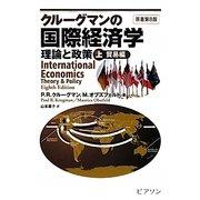 クルーグマンの国際経済学―理論と政策〈上〉貿易編 [単行本]